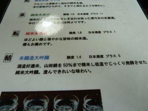 利き酒説明.jpg
