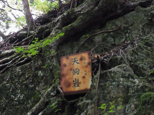 天狗岩01.jpg