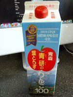 りんご絶品ジュース.jpg
