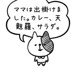 出かけたメール.jpg