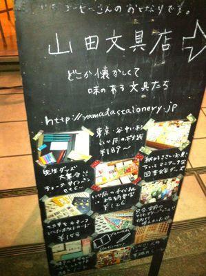 山田文具店1.jpg