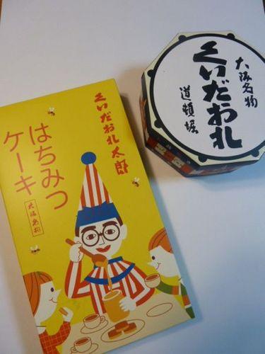 神戸土産1015.jpg